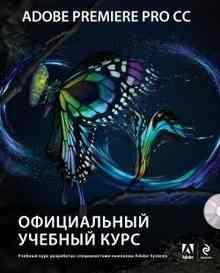 Adobe Premiere Pro CC. ����������� ������� ���� (DVD) (��������� �������)