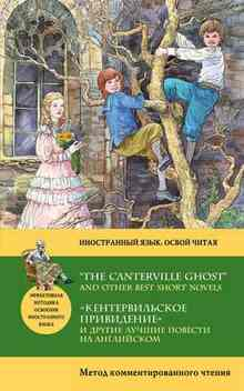 �������������� ���������� � ������ ������ ������� �� ���������� / The Canterville Ghost and other Best Short Novels. ����� ����������������� ������ (��������� ����)