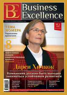 Business Excellence (������� ������������)  2 (176) 2013 - ��������� �������