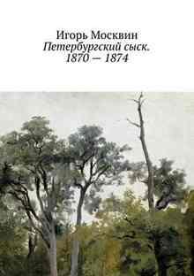 ������������� ����. 1870  1874 - ������� �����