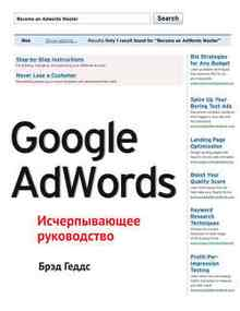 Google AdWords. ������������� ����������� - ����� ����