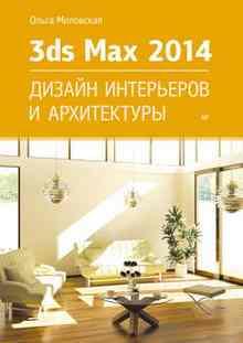 3ds Max Design 2014. ������ ���������� � ����������� - ��������� �����