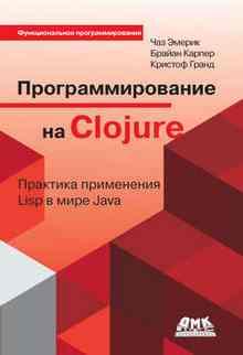 ���������������� �� Clojure. �������� ���������� Lisp � ���� Java - ������ ������