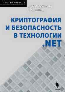 ������������ � ������������ � ���������� .NET (����� ����� ����)