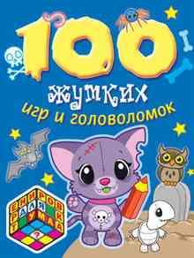 100 ������ ��� � ����������� (��������� �������)
