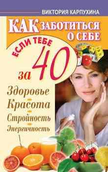 ��� ���������� � ����, ���� ���� �� 40. ��������, �������, ����������, ������������ (��������� ��������)