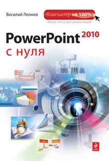 PowerPoint 2010 � ���� (������ �������)
