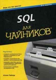 SQL ��� �������� (������ ����� �.)
