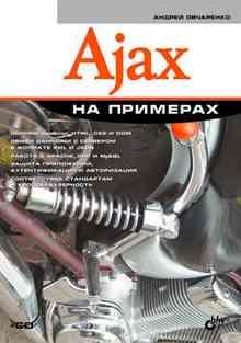 Ajax �� �������� (��������� ������)