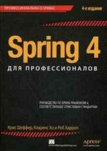 Spring 4 ��� �������������� (�� �������)