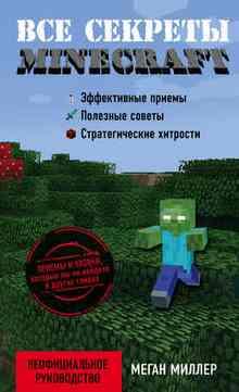 ��� ������� Minecraft - ������ �����