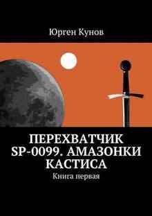 ����������� SP-0099. �������� �������. ����� ������ - ����� �����
