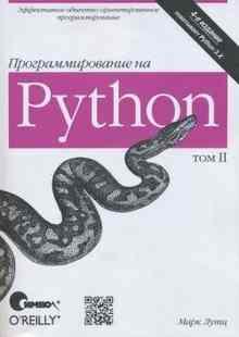 ���������������� �� Python. ��� 2 (���� ����)