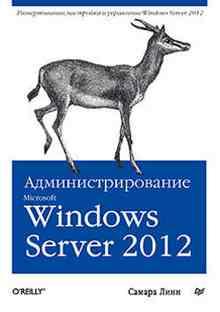 ����������������� Microsoft Windows Server 2012 - ���� ������