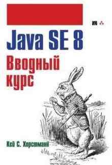 Java SE 8. ������� ���� (��������� ���)