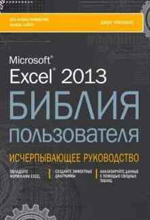 ������ ������������. MS Excel 2013 (�������� ����)