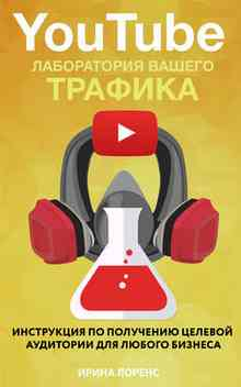 YouTube: ����������� ������ ������� (������ �����)