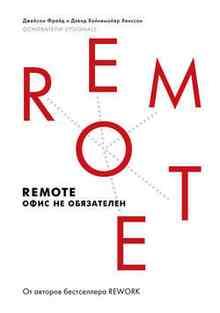 Remote: ���� �� ���������� - ����� �������