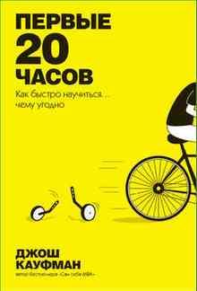 ������ 20 �����. ��� ������ ��������� ���� ������ (������� ����)