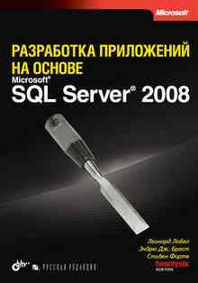 ���������� ���������� �� ������ Microsoft SQL Server 2008 (����� �������)