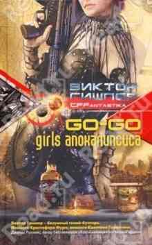Go-go girls ������������ (������ ������)