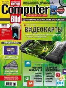 ComputerBild 06/2015 (��������� �������)