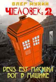 �������: 2. Deus est machina (��� � ������) - ����� ����