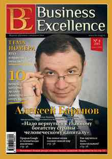 Business Excellence (������� ������������)  4 (178) 2013 (��������� �������)