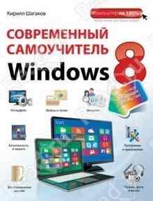 ����������� ����������� Windows 8. ������� ��������� ����������� (������� ������)