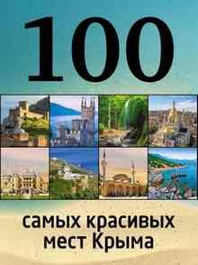 100 ����� �������� ���� ����� (����� �����)