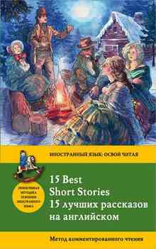 15 ������ ��������� �� ���������� = 15 Best Short Stories : ����� ����������������� ������ (���� ����� �����)