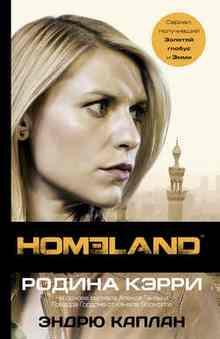 Homeland. ������ ����� (������ �����)