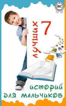 7 ������ ������� ��� ��������� (����� �������)