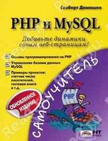 PHP � MySQL (������� �������)