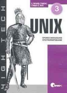 UNIX. ���������������� ���������������� - ���� ������ �.