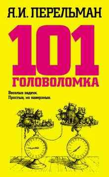 101 ����������� - ��������� ����