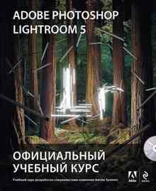 Adobe Photoshop Lightroom 5. ����������� ������� ���� (��������� �������)