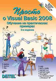 ������ � Visual Basic 2008 (������ ���)