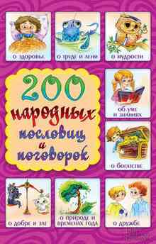 200 �������� �������� � ��������� - ��������� �������