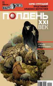 �������, XXI ��� (������ 2012) - ��������� �������