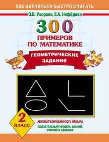 300 �������� �� ����������. �������������� �������. 2 ����� (�������� �. �.)