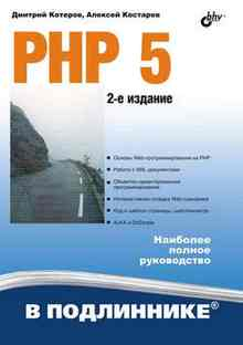 PHP 5 - �������� �������