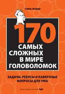 170 c���� ������� � ���� �����������. ������, ������ � ��������� ������� ��� ��� - ������ ����