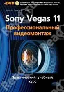 Sony Vegas Pro 11. ���������������� �����������. ������������ ������� ���� ( DVD) (���� �����)