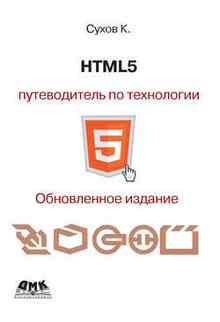 HTML5  ������������ �� ���������� (����� �. �.)
