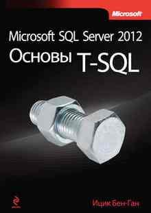 Microsoft SQL Server 2012. ������ T-SQL (���-��� ����)