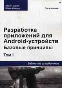 ���������� ���������� ��� Android-���������. ��� 1. ������� �������� - ����� �.