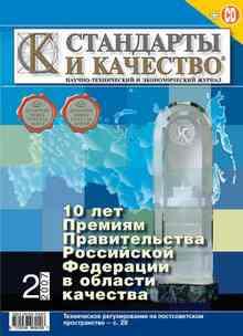 ��������� � ��������  2 2007 (��������� �������)
