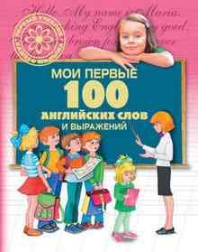 ��� ������ 100 ���������� ���� � ��������� (������� �. �.)