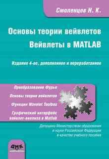 ������ ������ ���������. �������� � MATLAB (��������� �������)